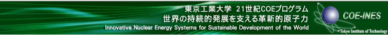 東京工業大学 21世紀COEプログラム 世界の持続的発展を支える革新的原子力